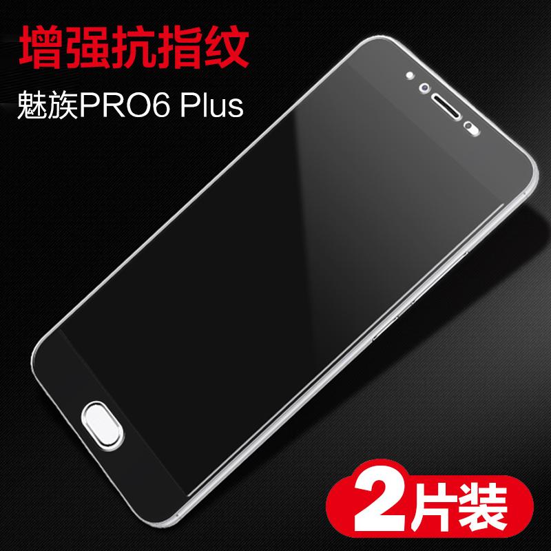 JD Коллекция 57-дюймовый -3D полный экран черный - Meizu PRO6 плюс дефолт meizu pro6 32gb