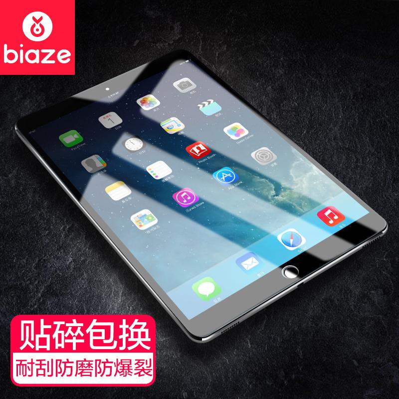 BIAZE Стальная мембрана выемка IPad Pro 105 Yingcun apple ipad 5 ultra hd lcd 033b 3ezf