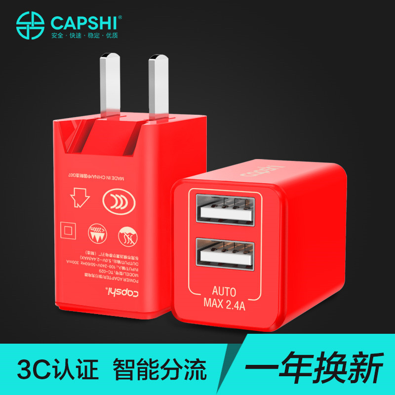 Capshi Красный зарядное устройство дефолт