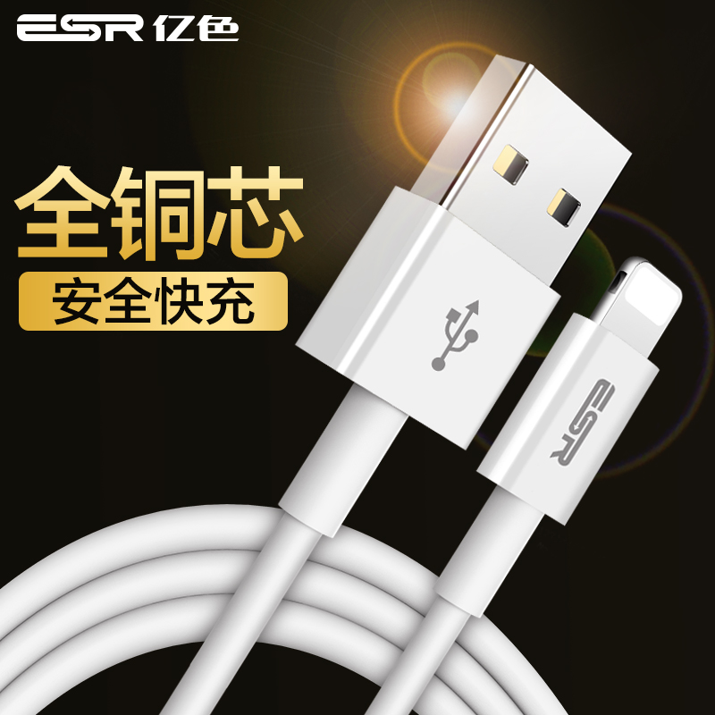 ESR Линия быстрая зарядка классический - белый Classic 15 м дефолт shengdi вэй sendio apple iphone зарядное устройство двойной usb зарядка головки зарядное устройство для iphone5 5s se 6 6с plus 7 7plus ipad pro air