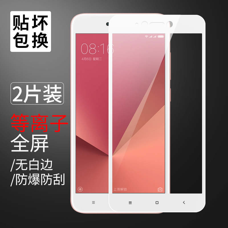 JD Коллекция Полный экран - белый Стандартная версия 2 ГБ 16 ГБ xiaomi redmi note5a 4гб 64гб китайская версия