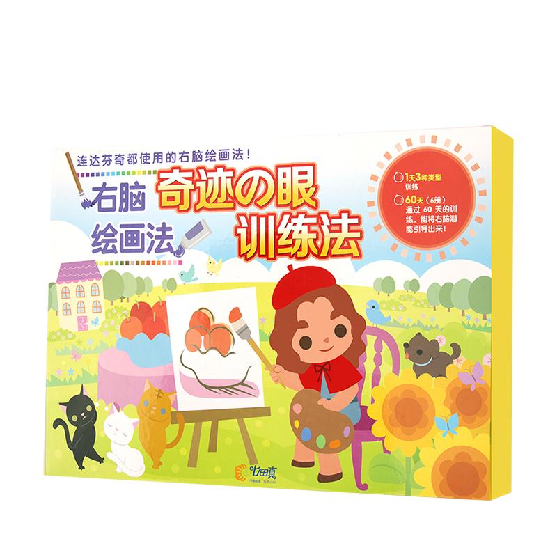 JD Коллекция Правая Brain метод рисования в течение 5 лет дефолт shichida детей обучение быстрая память фотографическая память настольные игры раннего детства обучающие игрушки мальчик версия