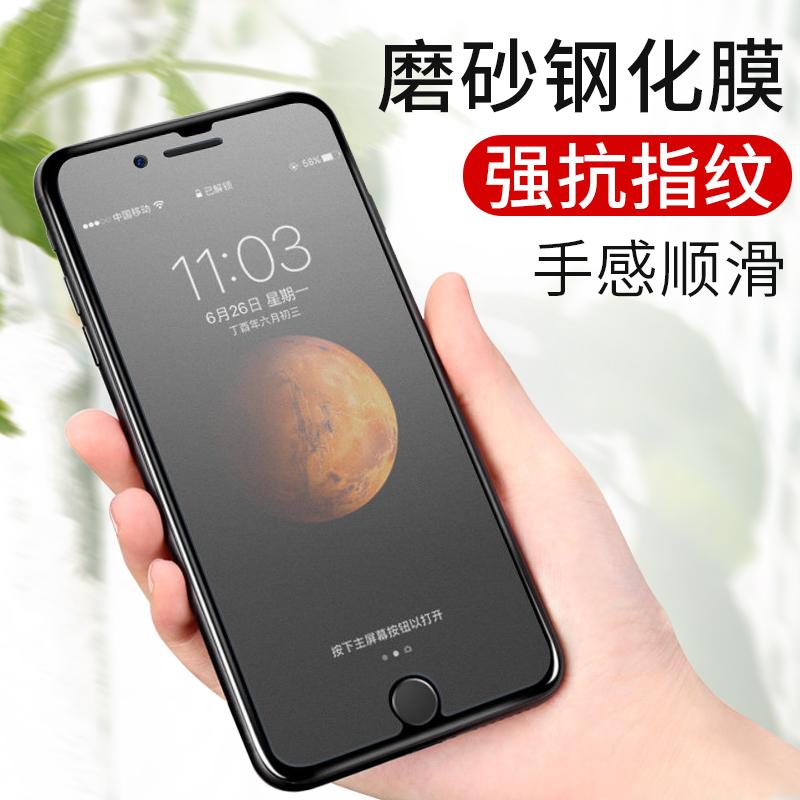 JD Коллекция Apple матовая пленка 6 6s 7 8- общей дефолт [2] означает yomo яблоко 7 6s 6 стали пленки iphone7 6s 6 закаленное стекло пленка телефон фильм hd 4 7 дюйма