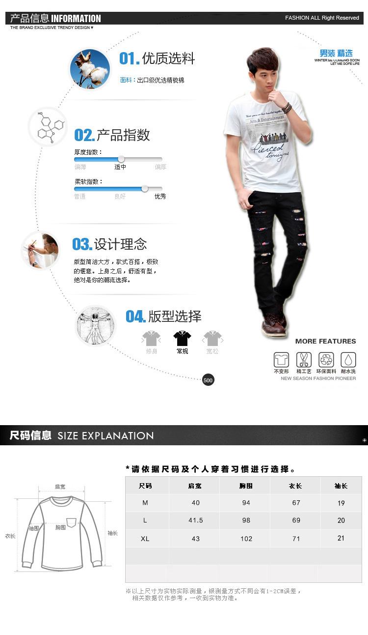 打底衫男tx500 6039 白色 m 依泽麦布2013冬季新品韩国风格高清图片