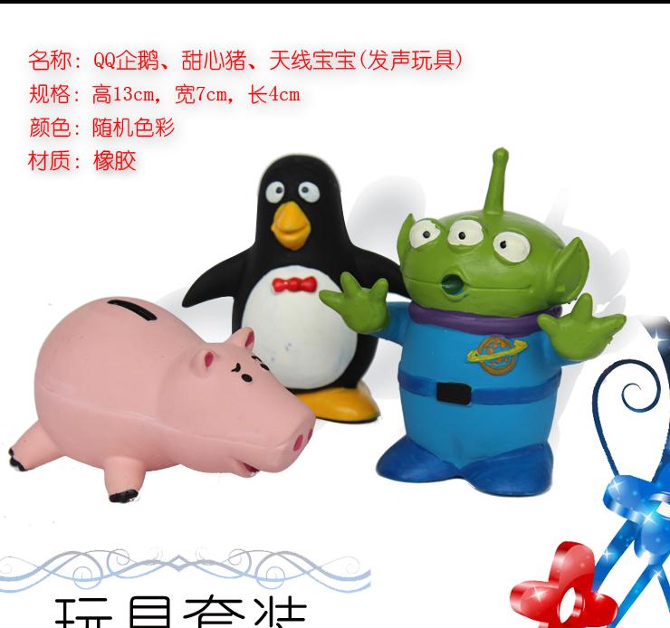 蓝荔 宠物玩具 狗玩具 宠物狗发声玩具 qq企鹅  甜心猪 天线宝宝 三只