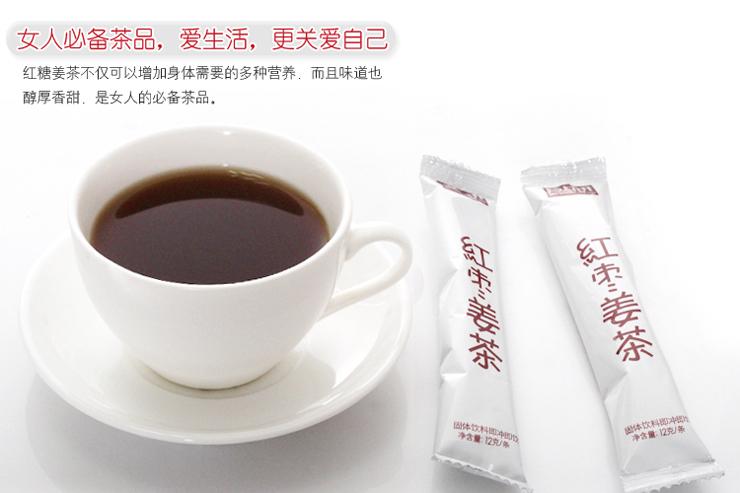 红枣姜茶 红糖姜茶 桂圆红枣茶
