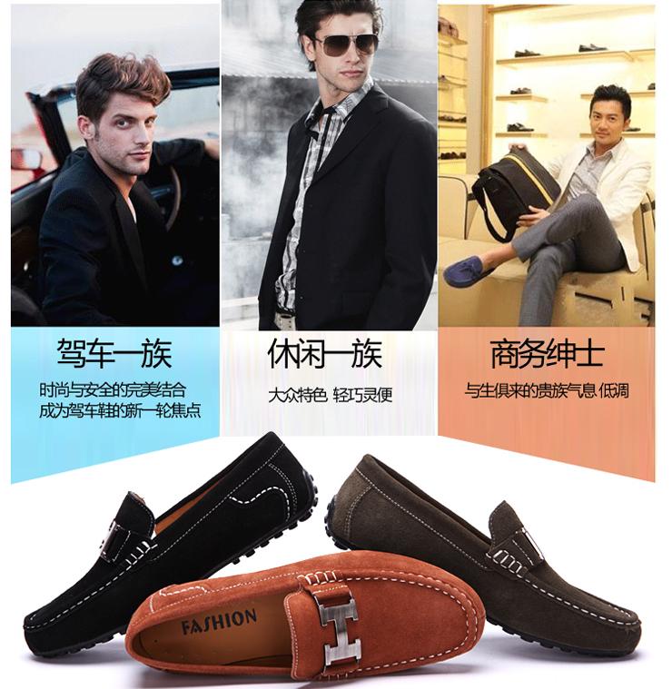 2013春夏男士豆豆鞋