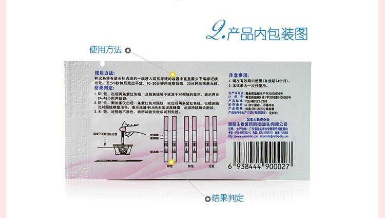 大卫排卵检测试纸(lh) 测排卵试纸 验孕棒 早孕试纸 排卵笔*40条
