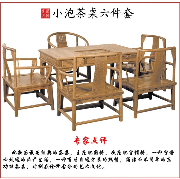 结构  榫卯结构 精致雕刻 颜色 原木色 组成 1张茶桌 1张圈椅 4
