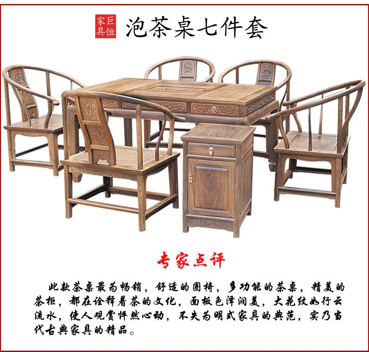 结构 榫卯结构 精致雕刻 颜色 原木色 组成 1张茶桌 5张圈椅 1