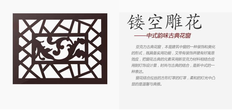阳邦新中式吊灯镂空雕花亚克力吊灯典雅餐厅灯具yd8911 3头