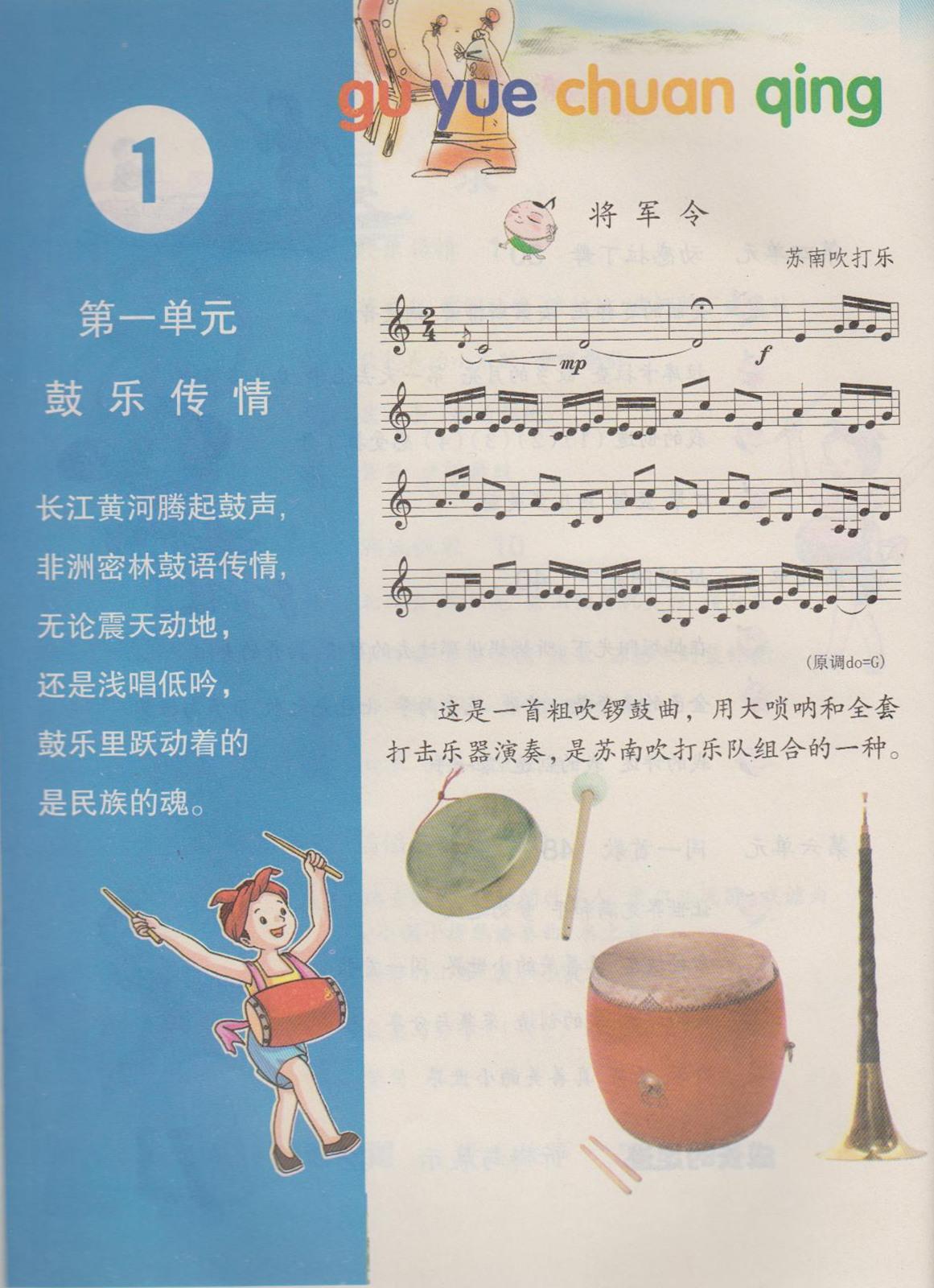 五年级下册音乐书目录图片