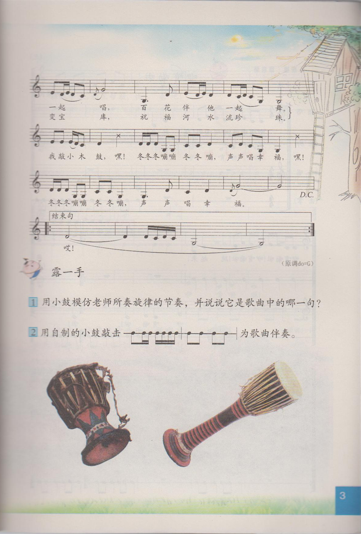 《小学音乐六年级下册6年级教材课本教科书图片