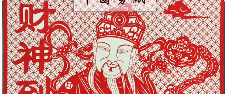墨香阁 财神 剪纸 卷轴 镂空雕刻 中国特色 精裱 礼物