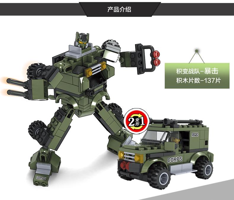 积变战队战士 拼装积木玩具