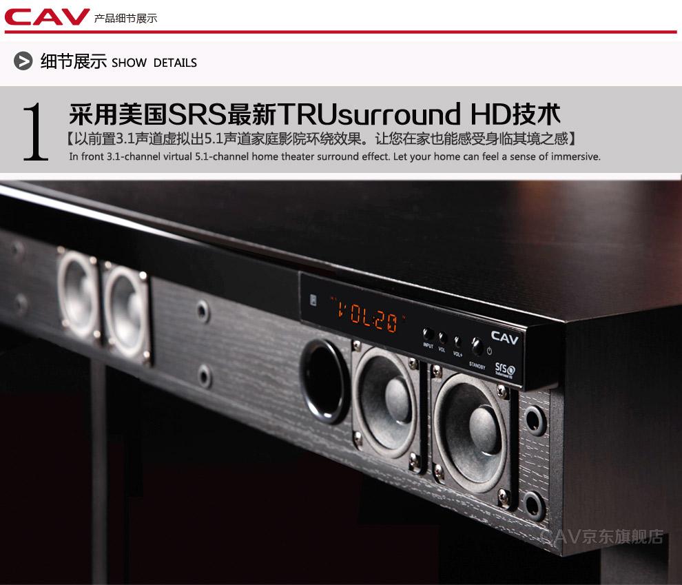 丽声(cav)thrg-150电视机柜组合回音壁家庭影院套装音响 thrg-150 1.