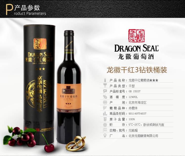 酒国产干红750ml铁桶