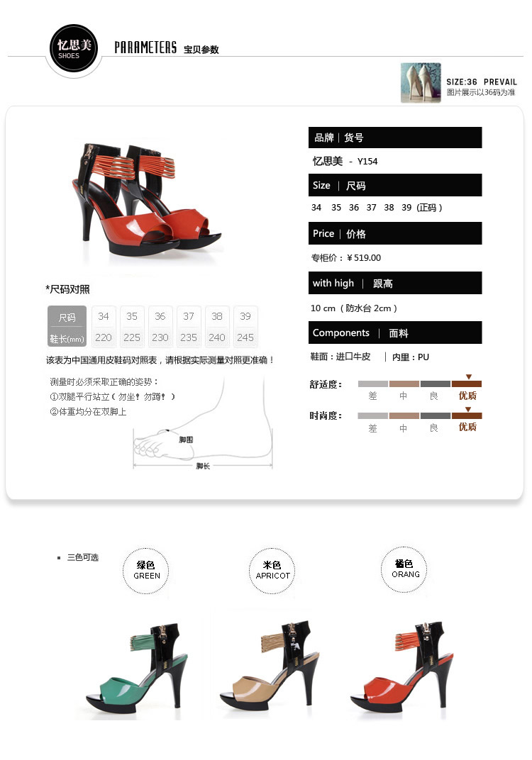 忆思美2013夏新款凉鞋女鞋真皮舒适高跟鞋y154
