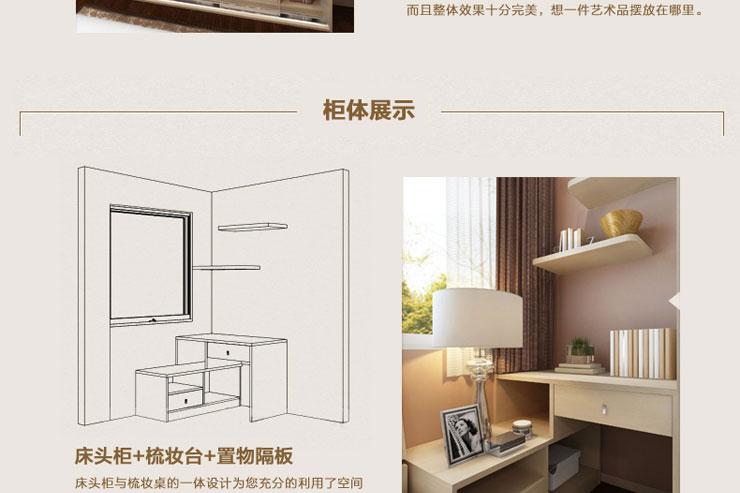 索菲亚 现代主义简约卧室推拉门衣柜电视柜组合 全屋定制 枫木色 柜门图片
