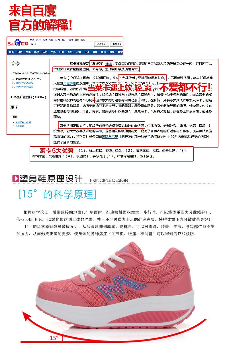 减肥鞋网面透气摇摇鞋女厚底休闲运动鞋女潮-2705