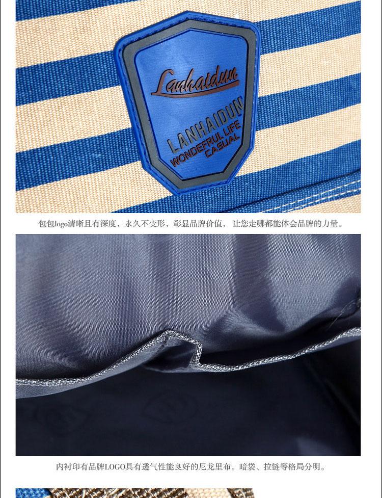柏丽思丹时尚韩版条纹书包 学院风休闲女中学生双肩书包 条纹女背包图片