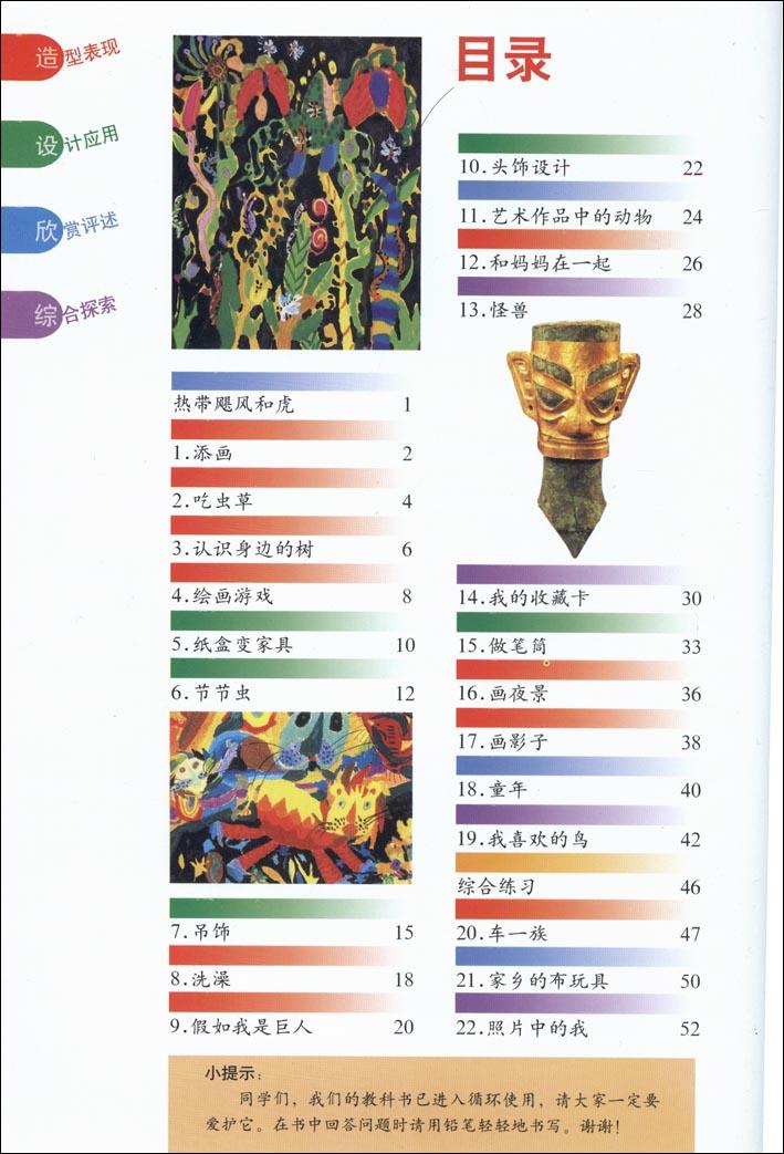 湖南版二年级下册美术教材目录图片