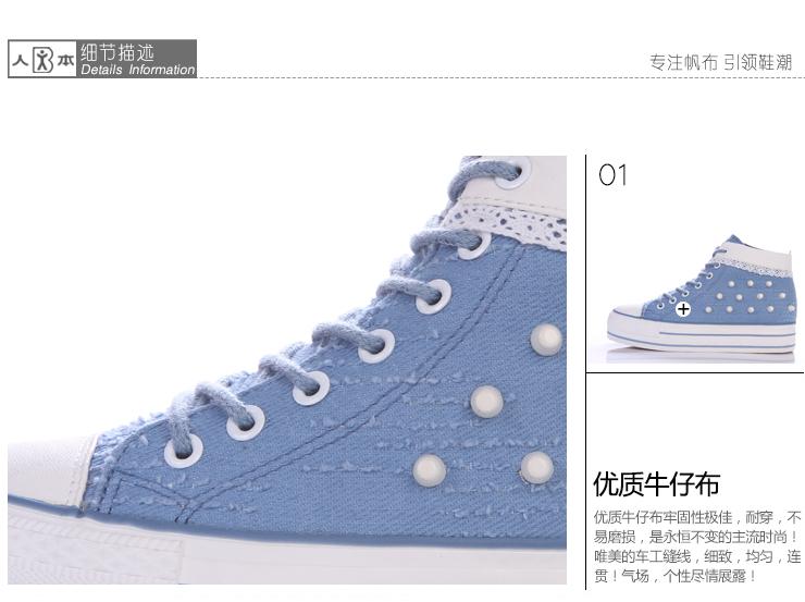 2013新款女帆布鞋女内增高
