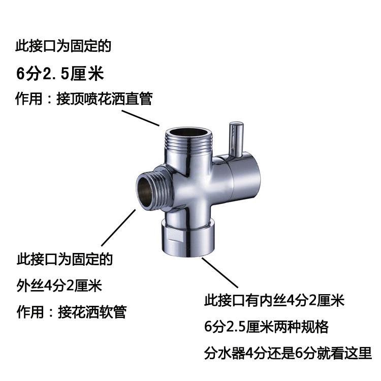 斯格雅 加厚全铜花洒分水器 分水阀 花洒快开分水器 四分/六分 4分图片