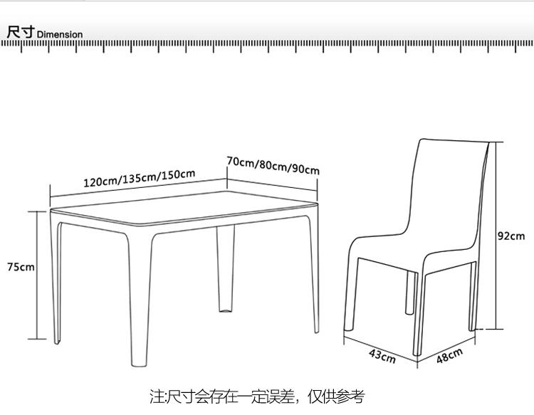 尼尔诗帝 餐桌 餐椅套装 饭桌椅组合 钢化玻璃 长桌 1.