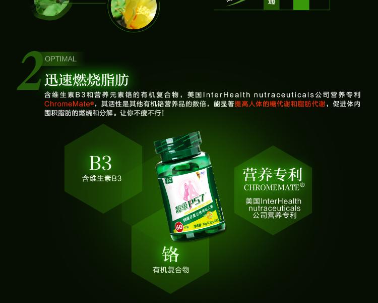 泰尔左旋肉碱减肥药超级p57减肥产品60片botox费用要瘦脸多少图片