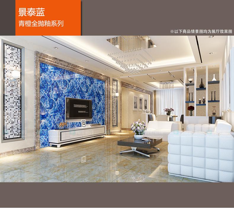 【青橙瓷砖】景泰蓝 地砖800x800全抛釉瓷砖 客厅电视背景墙砖 大理石