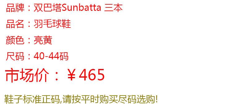双巴塔sunbatta三本sh-2613专业羽毛球鞋