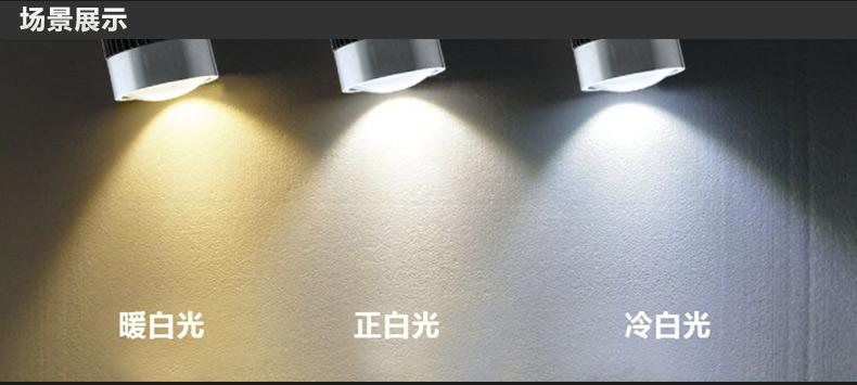音浮led轨道射灯5w 服装背景墙灯饰