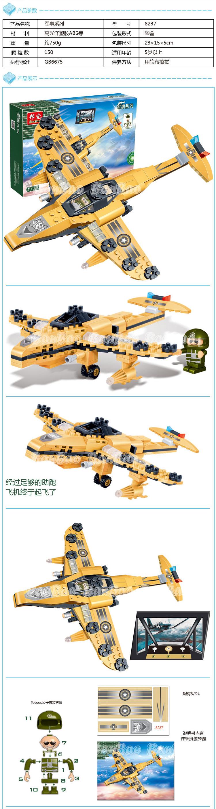 益智玩具 拼装小颗粒积木益智儿童玩具雷霆战机