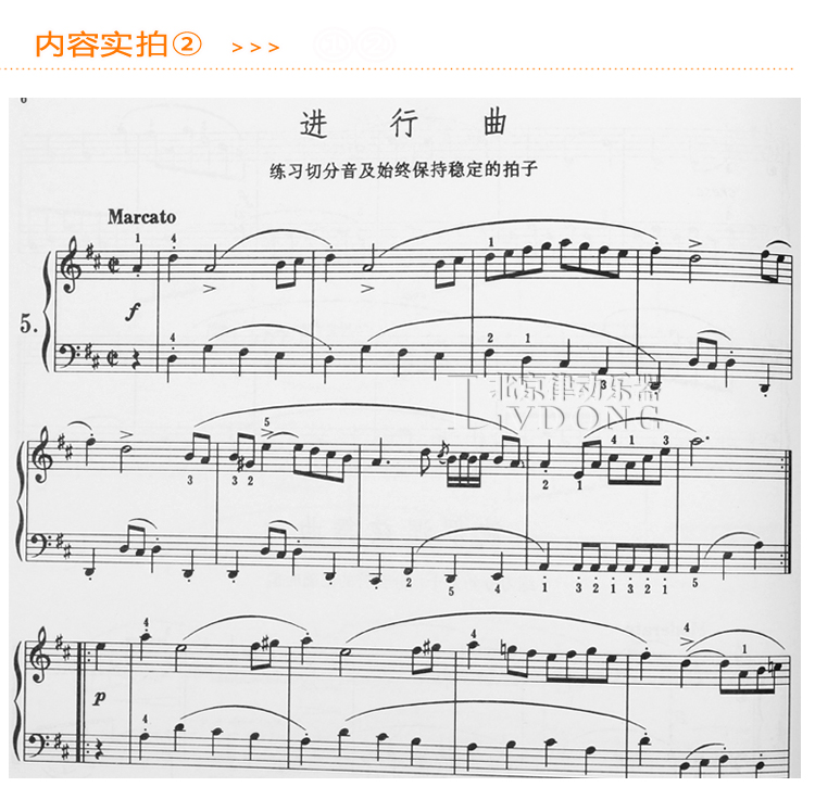 钢琴教程巴赫初级钢琴曲集小步舞曲人民音乐钢琴五线谱教材图片