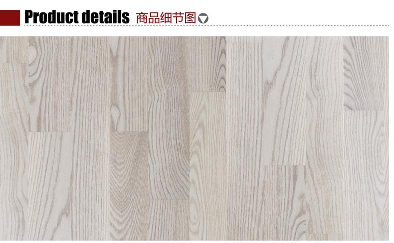 圣象地板 康逸三层实木复合v5定制之白富美