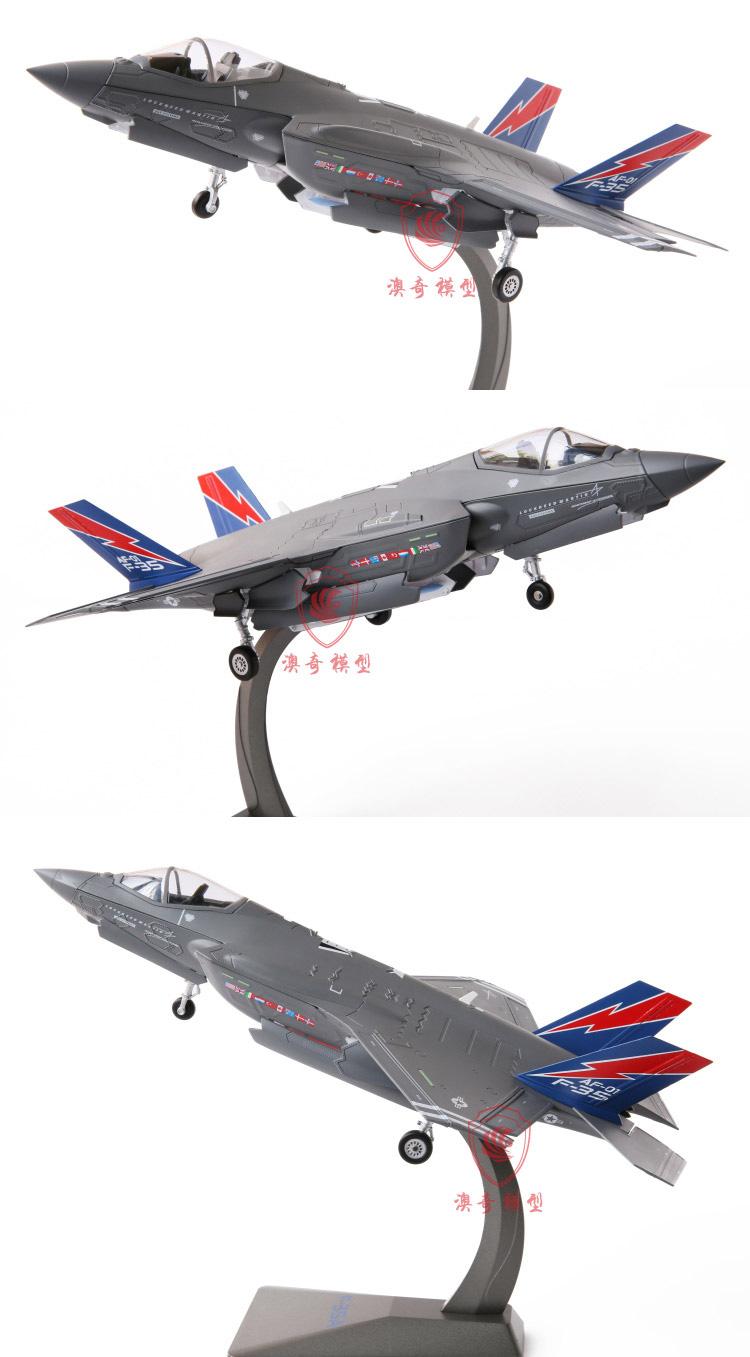 f35 1:48 战斗机模型 闪电隐形飞机模型