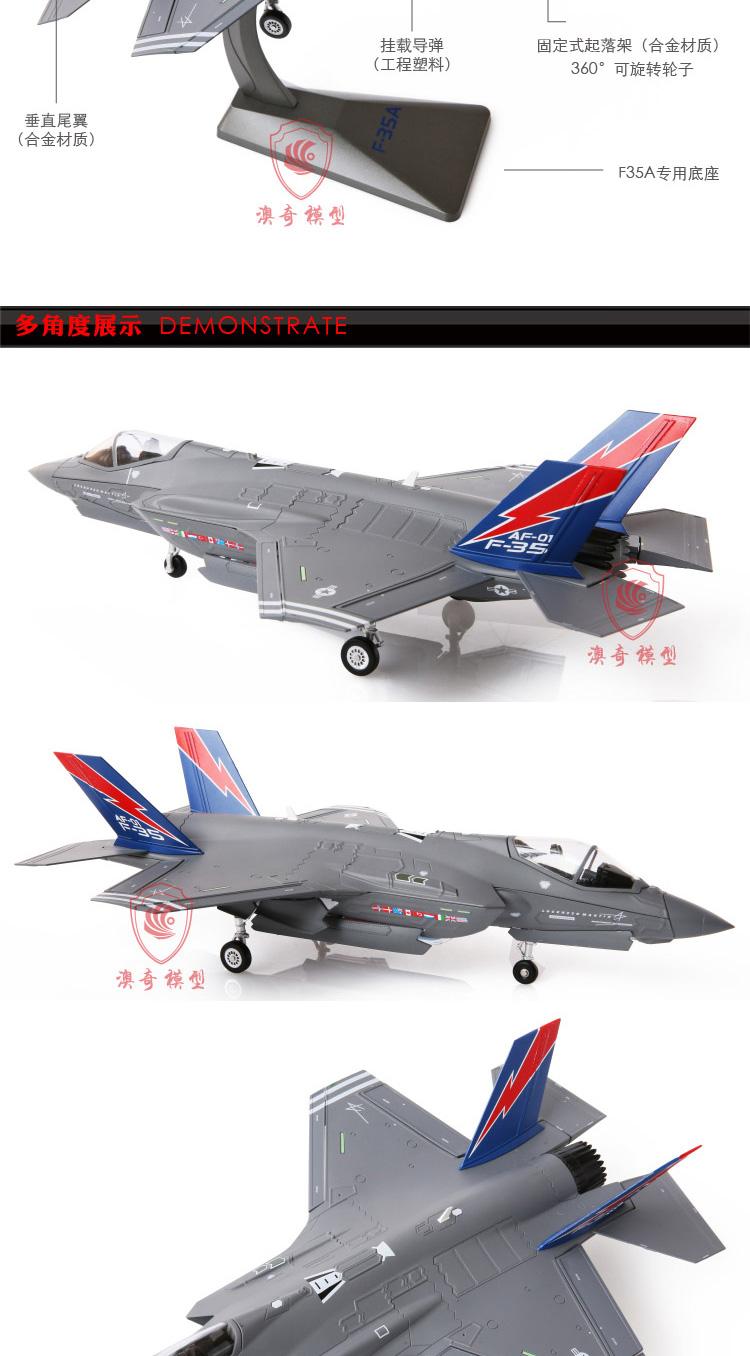 战斗机模型 闪电隐形飞机模型