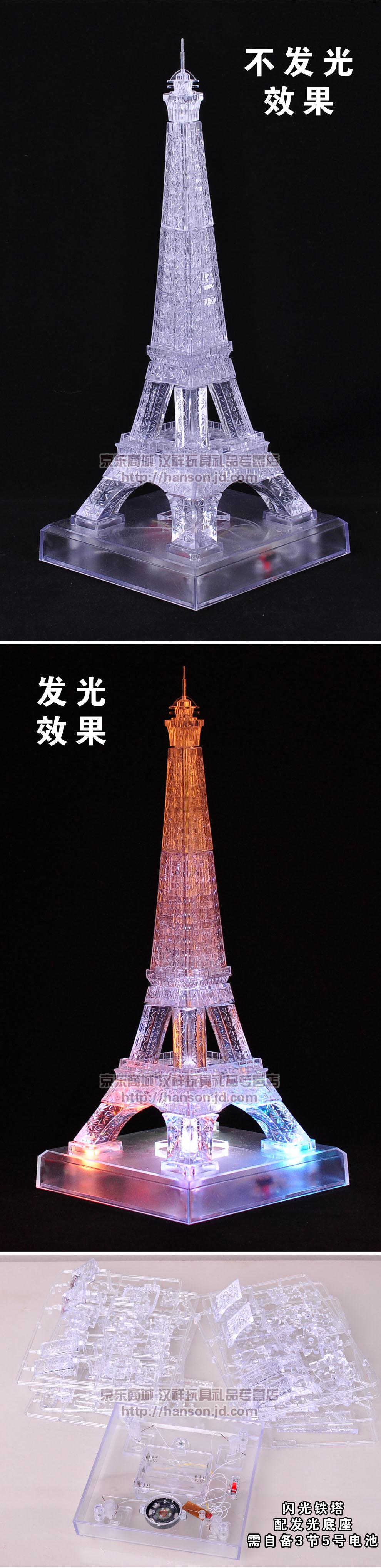3d立体塑料水晶拼图巴黎埃菲尔铁塔拼装模型创意diy