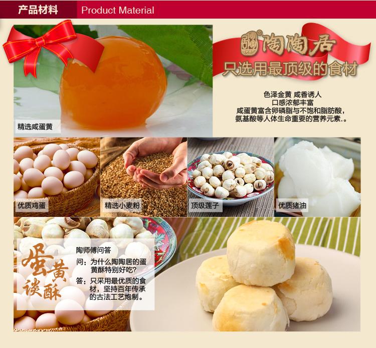 广东特产 陶陶居酒家 蛋黄莲蓉酥传统糕点 礼盒零食 广式迷你月饼图片