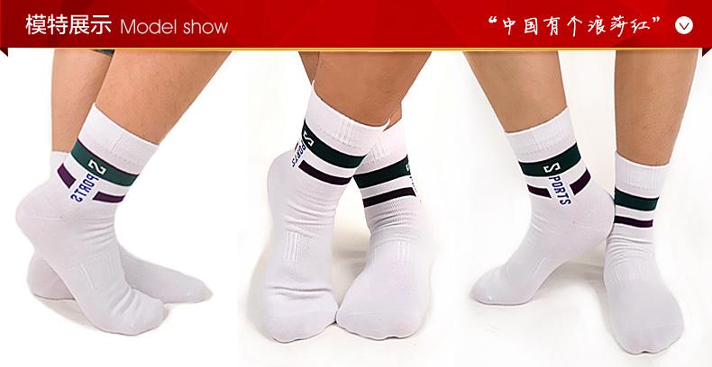浪莎秋冬中厚纯棉男士袜子中筒运动袜
