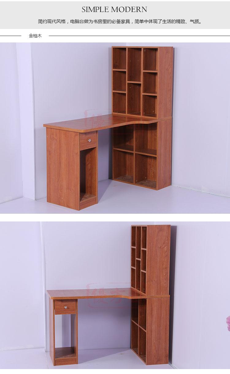 电脑桌书柜组合