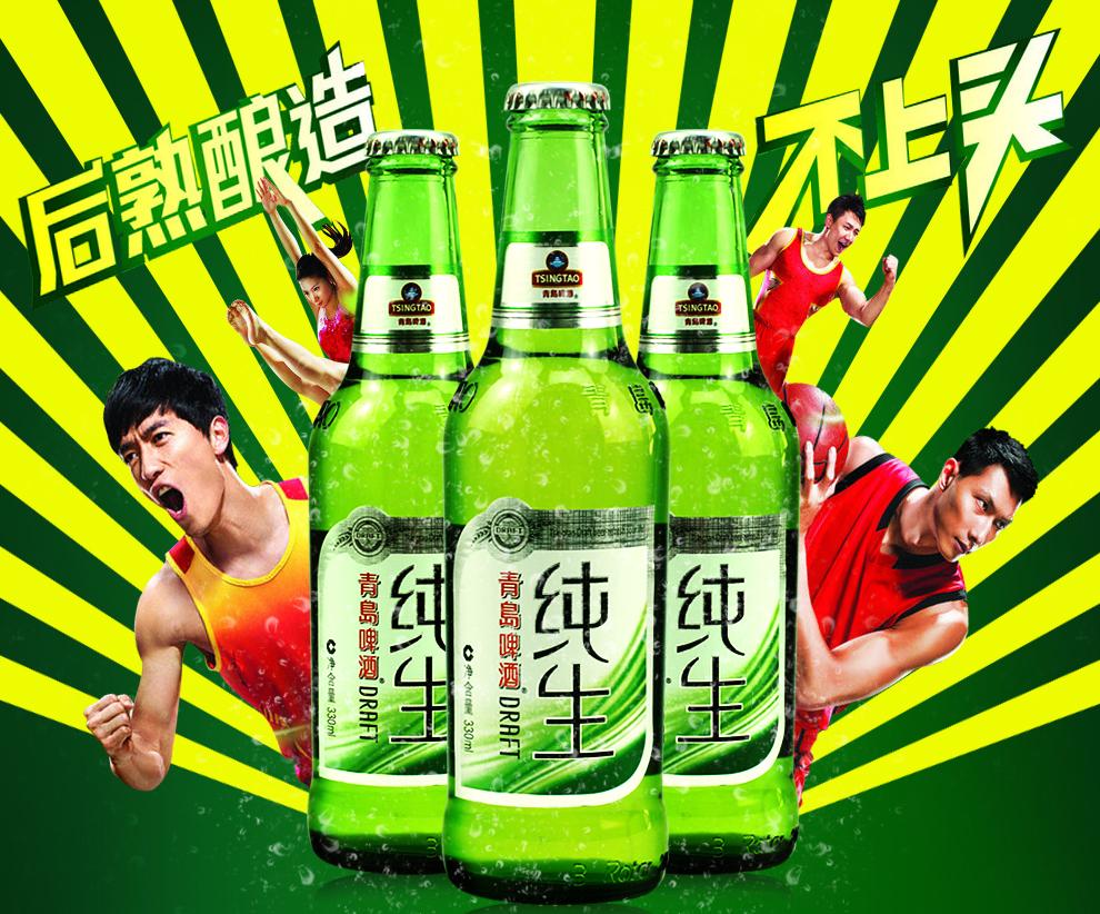 青岛纯生 8度330ml*24瓶整箱装 仅限北京地区