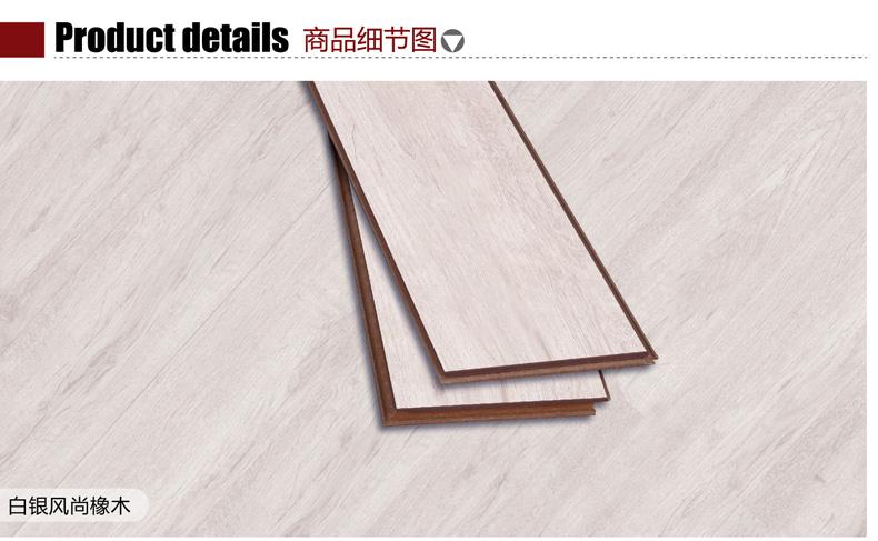 圣象地板 强化复合 木地板 风尚系列 8mm无缝拼接 2014年新品 白银