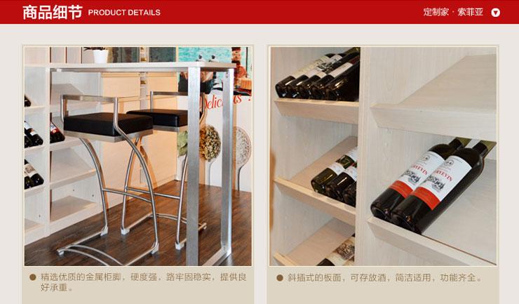 索菲亚 拉德芳斯系列现代简约酒柜酒架餐桌 可定制 玄关柜 枫木 柜体图片