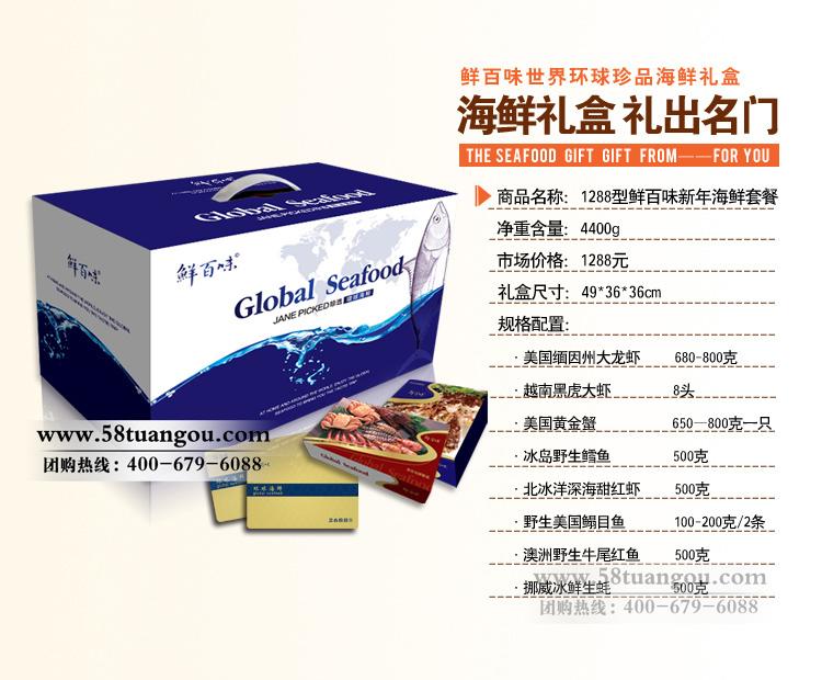 海鲜礼盒 鲜百味海鲜1288元 水产新鲜干货礼盒 海鲜 帝王蟹龙虾 顺丰图片