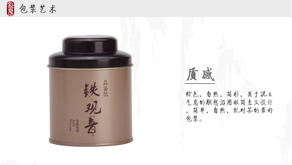 森舟茶叶 秋茶品鉴乌龙茶铁观音小罐装28g