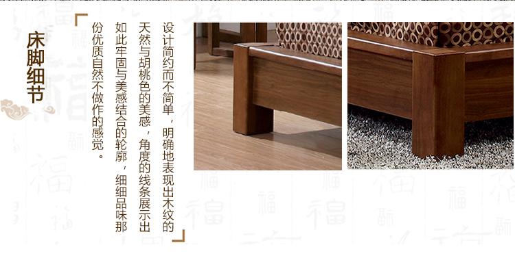 华夏风 木板床 中式 实木床 双人 胡桃色 1.8米*2米图片