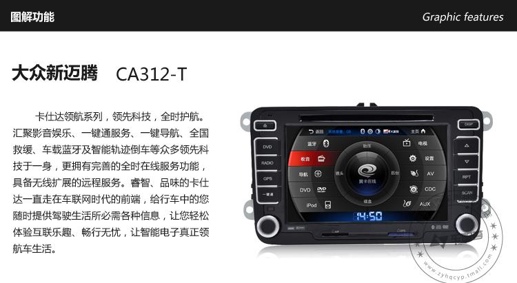 卡仕达领航系列 大众新迈腾b7l 专车专用车载dvd导航一体机ca312-t