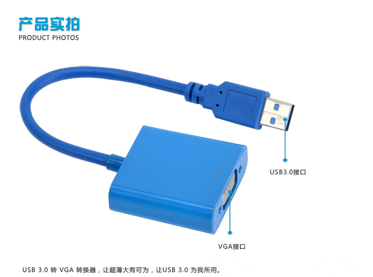 电脑usb接口,另一端通过vga线连接该转换器和显示器的vga接口,即可让